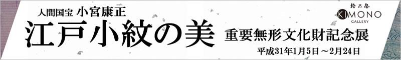 江戸小紋の美