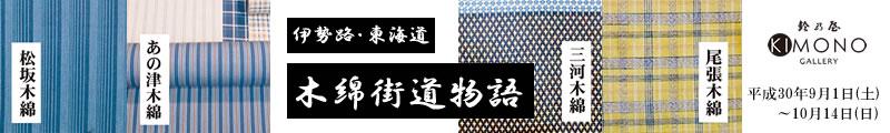 伊勢路・東海道 木綿街道物語