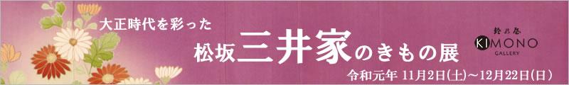 大正時代を彩った松坂三井家のきもの展