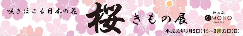 桜きもの展