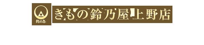 きもの鈴乃屋 上野店,2013年12月、1Fフロアリニューアルオープン!気軽に使える和小物から、成人式振袖などの祝い着、人下国宝の逸品まで、幅広いラインナップでお待ちしております。